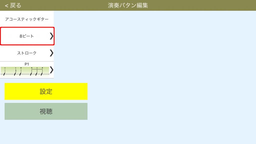 コード選択画面_パターン選択01