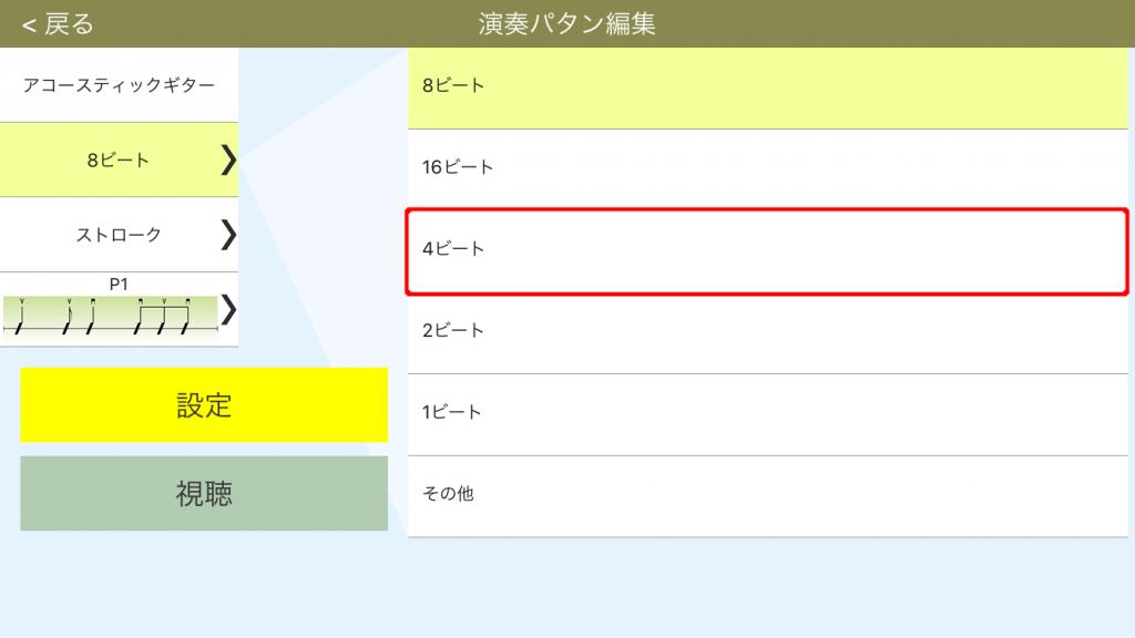 コード選択画面_パターン選択02
