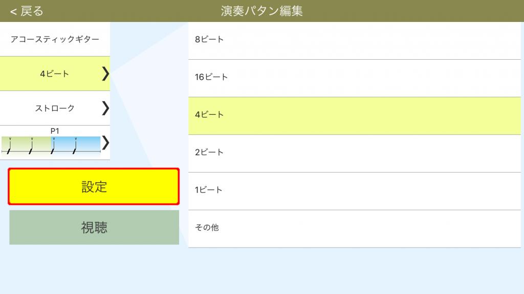 コード選択画面_パターン選択03