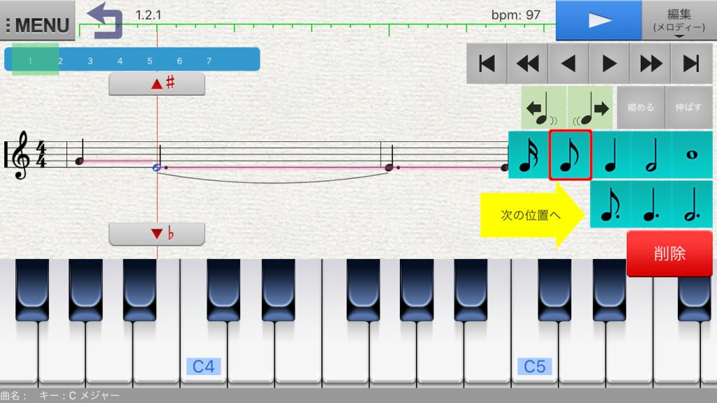 メロディー編集画面_音符の位置へ長さを変更2