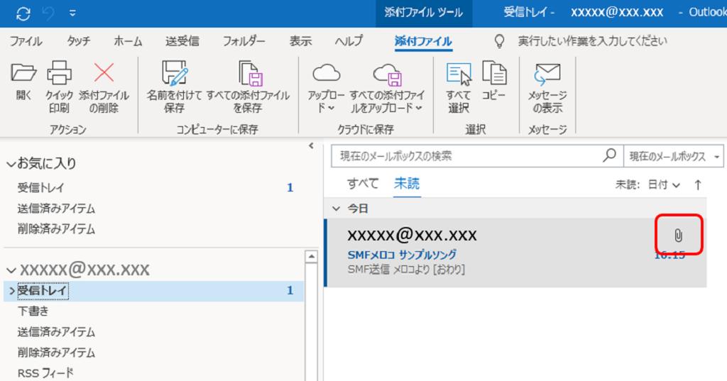 MIDIファイル出力_メーラーでの受信