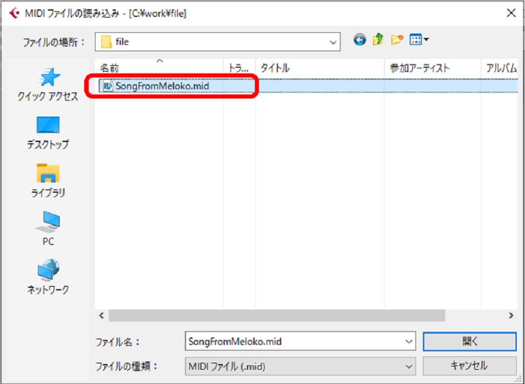 Midiファイル出力_MIDIファイル選択