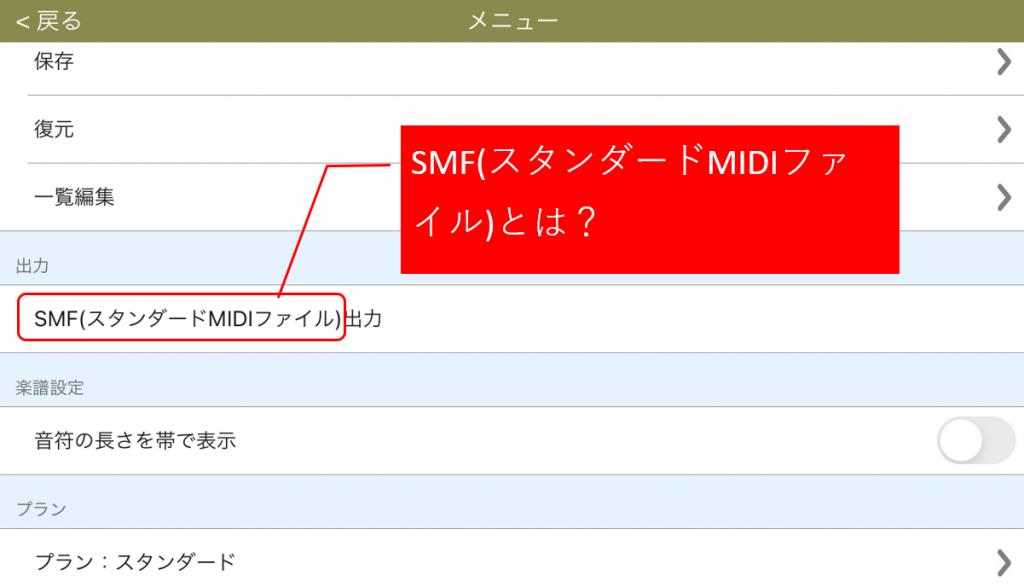 SMFとは?