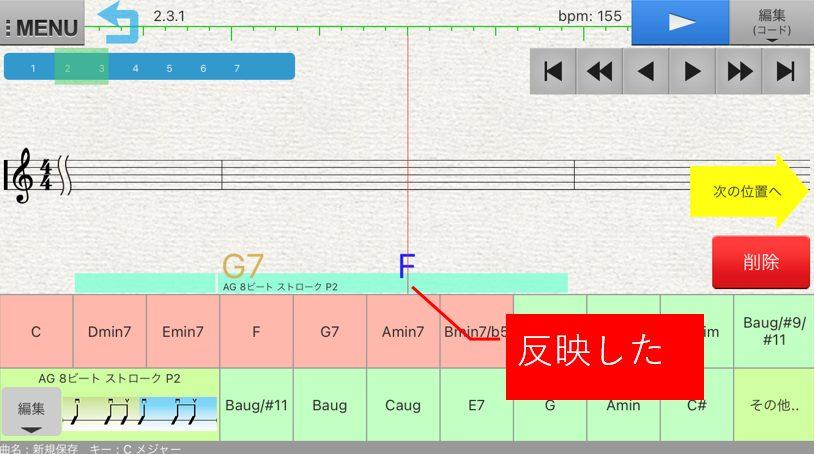 演奏パタンの途中のコードに反映