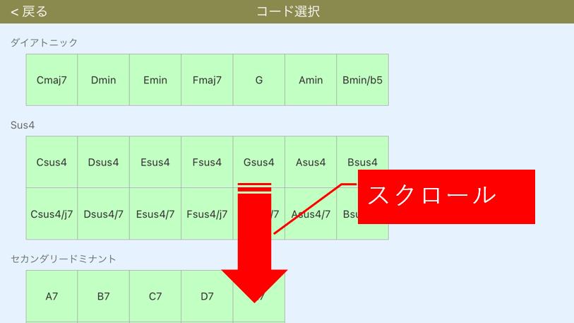 コード選択(前半)