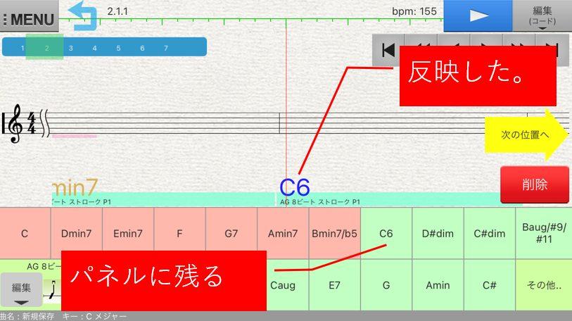 C6の反映