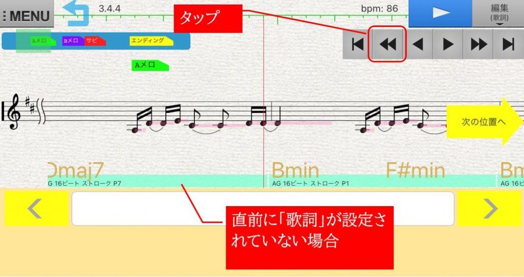 適切な位置までもどる(歌詞選択時)歌詞がない場合の操作前