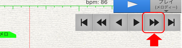 カーソル移動ボタン(適切な位置まで進む)