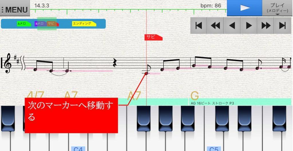 カーソル移動ボタン(最後まで進む)マーカーが設定されている場合移動後