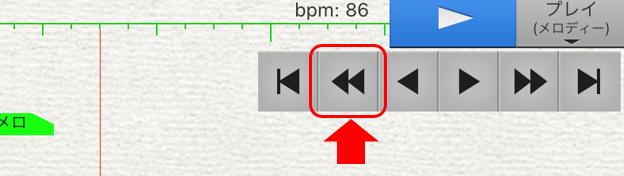 カーソル移動ボタン(適切な位置まで戻る)