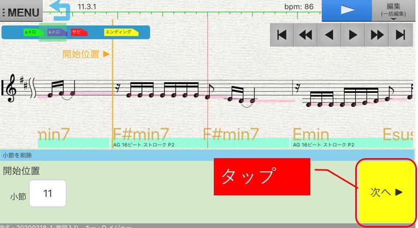 小節を削除開始位置選択画面「次へ」