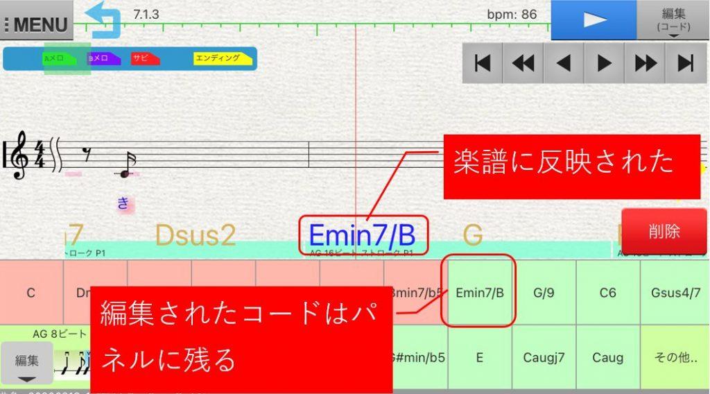 新しいコードが楽譜に反映された