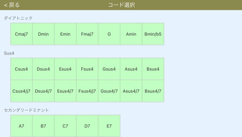 コード選択画面