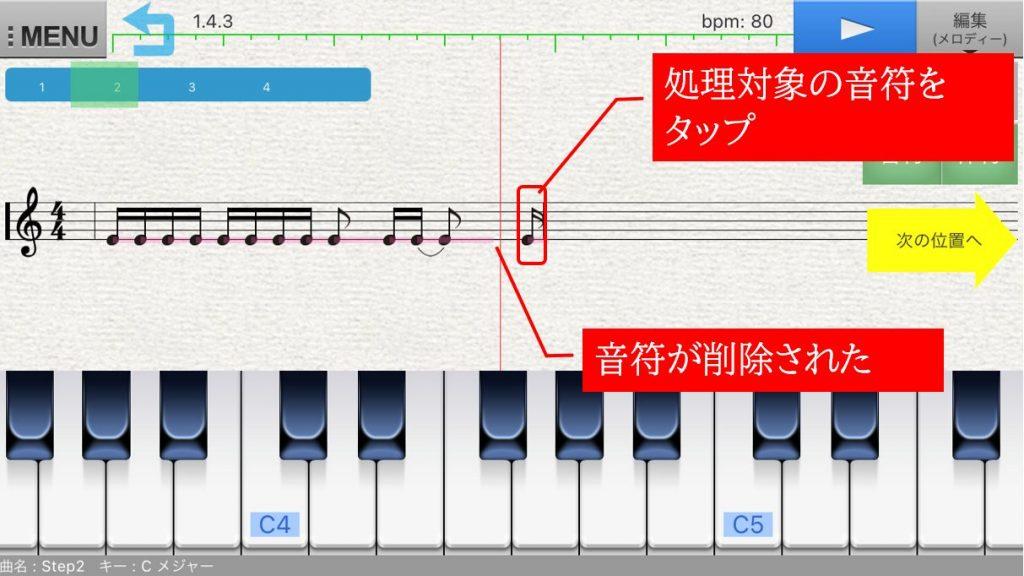 処理対象音符選択