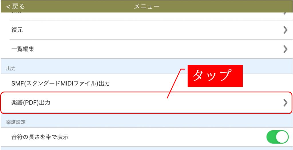 楽譜(PDF)出力タップ