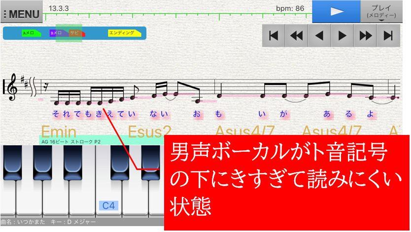 男声ボーカルがト音記号の下にきすぎて読みにくい状態